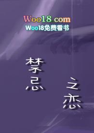 禁忌之恋(骨科)