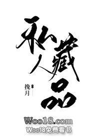 私人藏品(1v1姐弟恋)