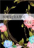 玫瑰星[女A男O]