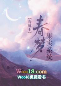 【海贼王】春梦果实系统