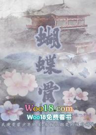 蝴蝶骨(古言 1v1)