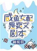 咸鱼女配是爽文剧本