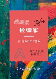 被温柔alpha捡回家(百合gl/ABO/双A)