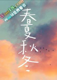 春夏秋冬(兄妹骨科)