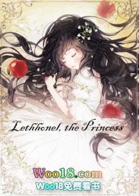 【西幻NP】莱瑟公主