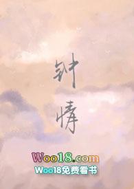 钟情(校园h)