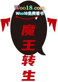 魔王转生gl(穿越重生,变态辣)